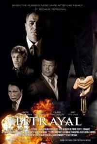 Постер к фильму Предательство