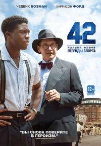 Постер к фильму 42