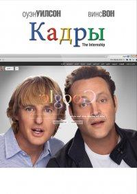 Постер к фильму Кадры