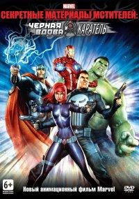 Смотрите онлайн Секретные материалы Мстителей: Черная Вдова и Каратель