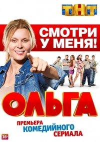 Смотрите онлайн Ольга