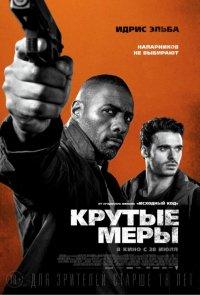 Постер к фильму Крутые меры