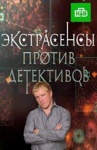 Постер к фильму Экстрасенсы против детективов