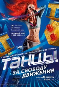 Постер к фильму Шоу Танцы