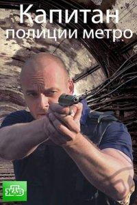 Постер к фильму Капитан полиции метро