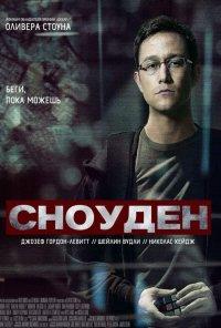 Смотрите онлайн Сноуден