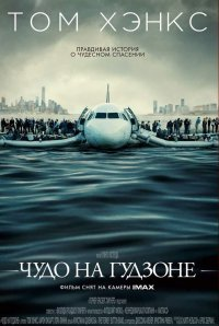 Постер к фильму Чудо на Гудзоне