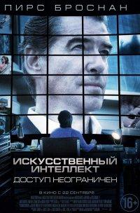 Постер к фильму Искусственный интеллект. Доступ неограничен