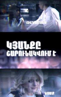 Смотрите онлайн Kyanqe sharunakvum e