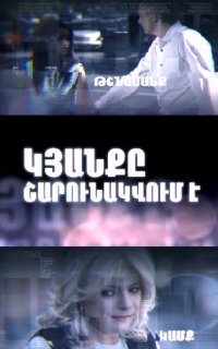 Постер к фильму Kyanqe sharunakvum e