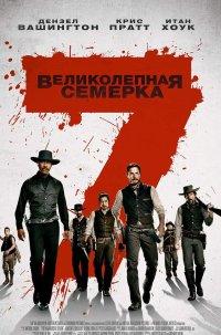 Постер к фильму Фильм Великолепная семерка