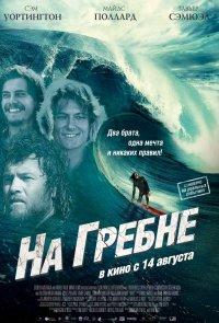 Постер к фильму На гребне