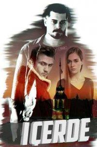 Постер к фильму Сериал Внутри на русском языке