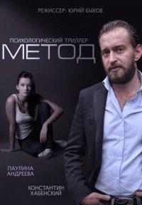 Постер к фильму Сериал Метод