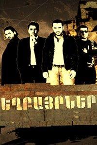 Постер к фильму Exbayrner / Ехпайрнер