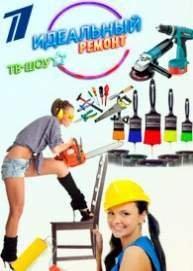 Постер к фильму Идеальный ремонт