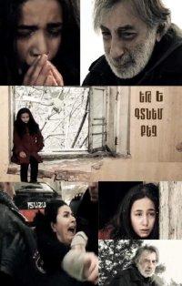 Постер к фильму Ete gtnem qez
