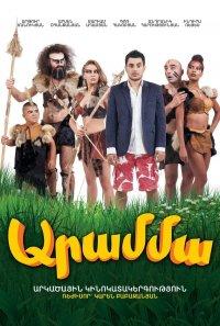 Постер к фильму Aramma