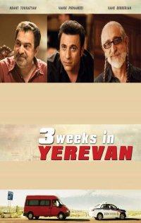 Смотрите онлайн 3 shabat Yerevanum