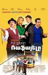 Постер к фильму Im qeri Rafayele