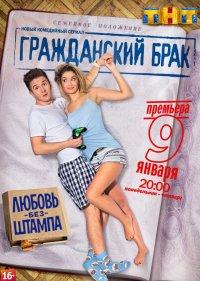 Постер к фильму Гражданский брак