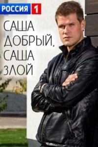 Постер к фильму Саша добрый, Саша злой