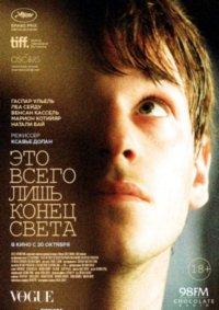 Постер к фильму Это всего лишь конец света