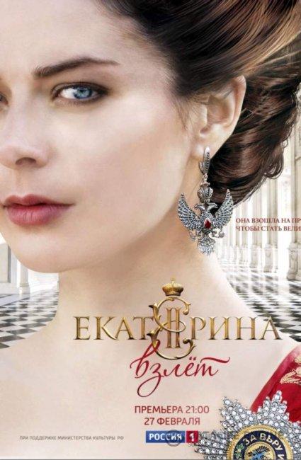Смотрите онлайн Екатерина. Взлет