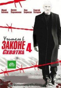 Постер к фильму Учитель в законе. Схватка