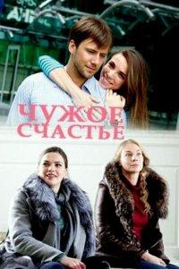 Постер к фильму Чужое счастье