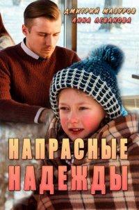 Постер к фильму Напрасные надежды (мини-сериал)