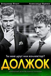 Постер к фильму Должок