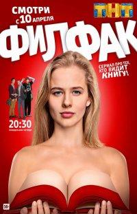 Постер к фильму Филфак