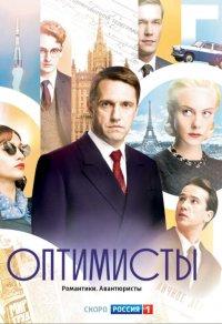 Постер к фильму Оптимисты