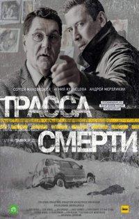 Постер к фильму Трасса смерти