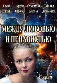 Постер к фильму Между любовью и ненавистью