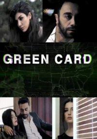 Постер к фильму Green Card