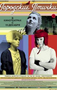 Постер к фильму Городские птички
