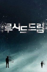 Постер к фильму Осознанное сновидение