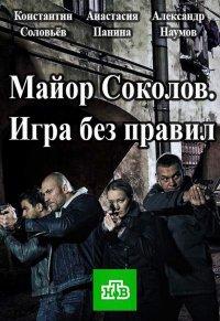 Постер к фильму Майор Соколов. Игра без правил