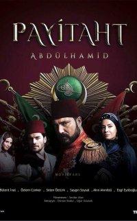 Постер к фильму Права на престол Абдулхамид (на русском языке)