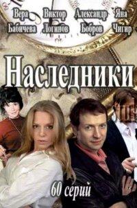 Постер к фильму Наследники