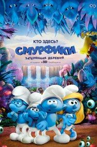 Постер к фильму Смурфики: Затерянная деревня