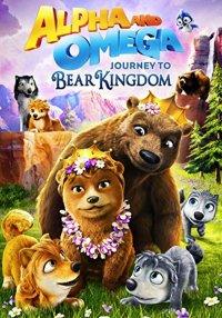 Постер к фильму Альфа и Омега: Путешествие в медвежье королевство
