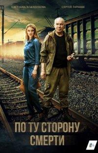 Постер к фильму По ту сторону смерти