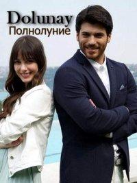 Смотрите онлайн Сериал Полнолуние (на русском языке)