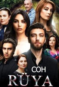 Постер к фильму Сериал Сон (на русском языке)