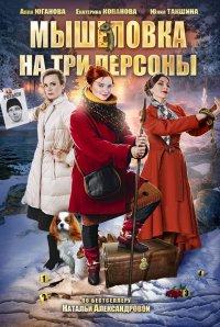 Постер к фильму Мышеловка на три персоны (мини-сериал)