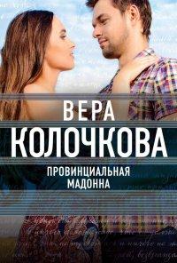 Постер к фильму Провинциальная мадонна (мини-сериал)