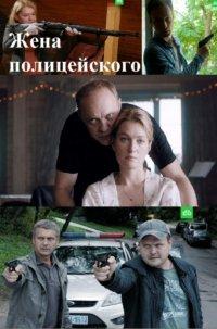 Постер к фильму Жена полицейского